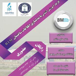 مفاهیم پیاده سازی BIM