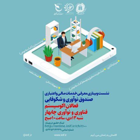 وبینار تخصصی معرفی خدمات مالی صندوق نوآوری و شکوفایی
